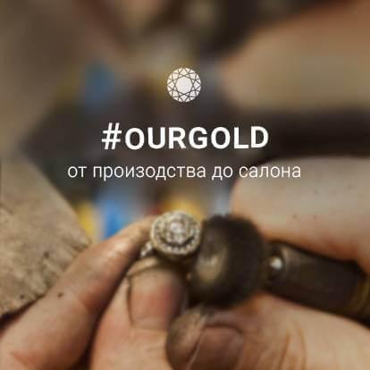 885b0a891 Наше Золото - сеть ювелирных магазинов OURGOLD.RU